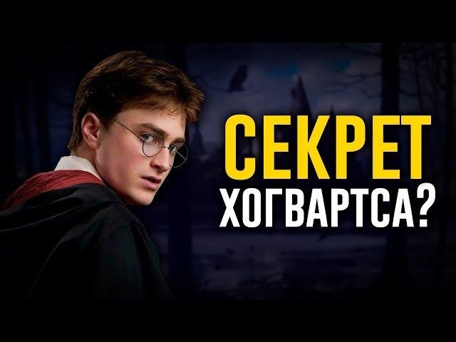 Что скрыто в прошлом школы Хогвартс? Теория вселенной Гарри Поттера