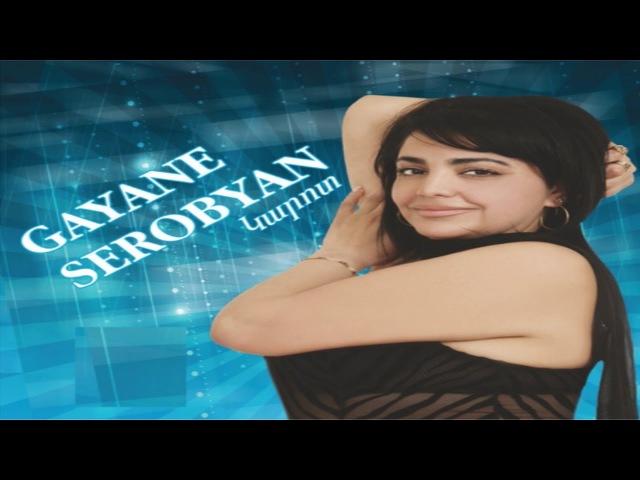 Gayane Serobyan - Karot Album MP3
