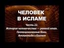 Галлюциногенные боги. Атлантида и Египет (Человек в Исламе - часть 22)