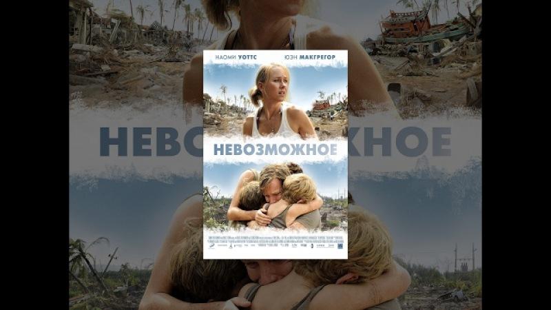 Невозможное (2012)   Lo imposible   Фильм в HD