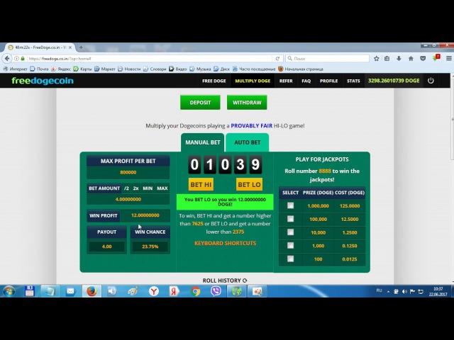 FreeDogecoin - 200 DOGE за 10 минут! Стратегия в ручном режиме! 22.06.2017