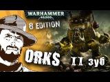 FFH Обзор Orks в 8 редакции Warhammer 40k часть 2