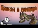Скайрим ШОК дракон появился в мирной пещере баг прикол
