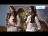 13   Анна & Ирина Гурман, Песня Ты бежишь от духовной пустоты