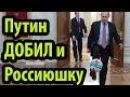 Итоги правления Путина, госдеп отдыхает