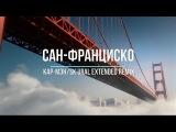 Сан Франциско - Кар Мэн(SK Ural Extended Remix)