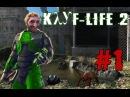 Kayf-Life 2 Synergy Co-op - Добро пожаловать в Бобруйск 1