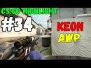 CS:GO Highlight 34 | kEON 4k\3k AWP de_cache