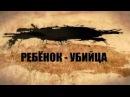 Ребёнок - убийца (Легенды советского сыска)