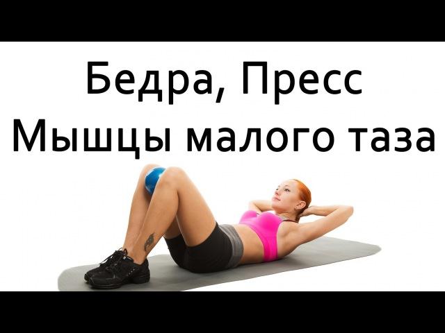 Фитнес дома для женщин | Упражнения для пресса, бедер и мышц малого таза | Чудо-мячик