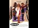 Бестолковые Clueless 1995