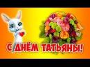Поздравление на Татьянин День! Красивые поздравления для Тани Татьяны Танюши ZOOBE Муз Зайка