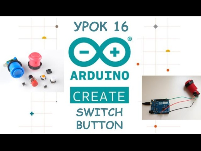 16 SWITCH BUTTON