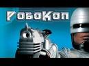 РобоКоп - RoboCop - прохождение - миссия 1 - Центр города