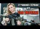 Фирменные монобрендовые магазины FAB DEFENSE от компании RUS DEFENSE – услуги и сервисы