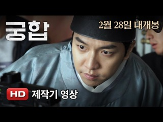 Lee Seung Gi Goonghap Production Video