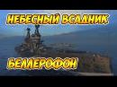 World of Warships Небесный всадник Bellerophon