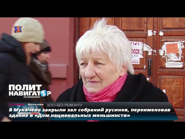 В Мукачево закрыли зал собраний русинов, переименовав здание в «Дом национальны...