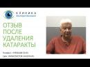 Отзыв после операции удаления катаракты глаза в клинике доктора Шиловой