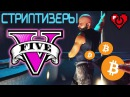 GTA 5 (PC) ► Кидаемся биткойнами в стриптизеров xD (male soldier and police strippers)