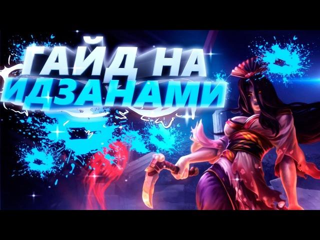 Гайд - Идзанами (Izanami) С НОВЫМ ГОДОМ