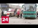 У водителей-нелегалов отберут автобусы - Россия 24