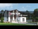 Проект двоповерхового будинку Крістоф з гаражем Проект двухэтажного дома