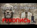 Говард Филлипс Лавкрафт - РУКОПИСЬ
