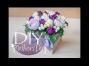 Подарок к Дню матери своими руками DIY Tsvoric A gift for Mother's Day