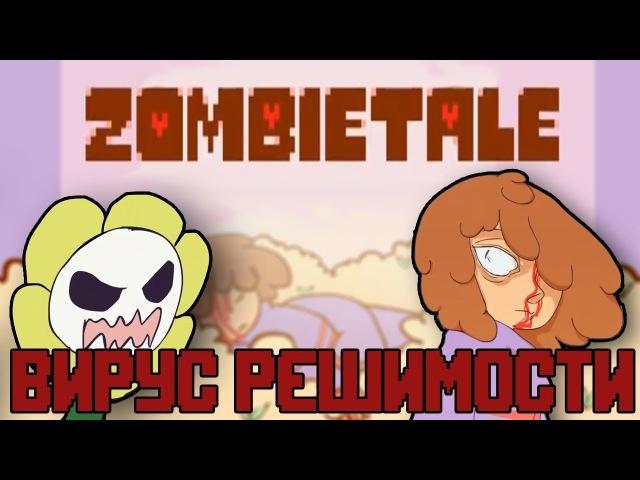 【ОНО ОТКАЗАЛОСЬ УМИРАТЬ】【Zombietale анимация】【Эпизод 1.1】