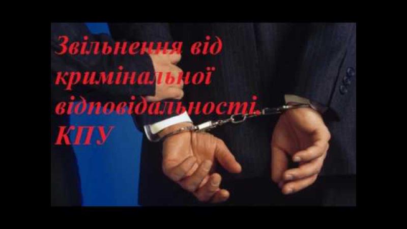 Звільнення від кримінальної відповідальності