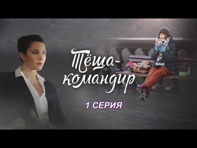 ТЁЩА-КОМАНДИР (Сериал.2018) 1 Серия.Семейная мелодрама.Россия.(Оригинал в HD 1080p)