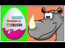 Мультик про животных для маленьких 2 Киндер сюрприз мультики на русском от ТЕЛЕБОМ