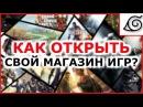 Как создать и раскрутить свой интернет-магазин игр бесплатно