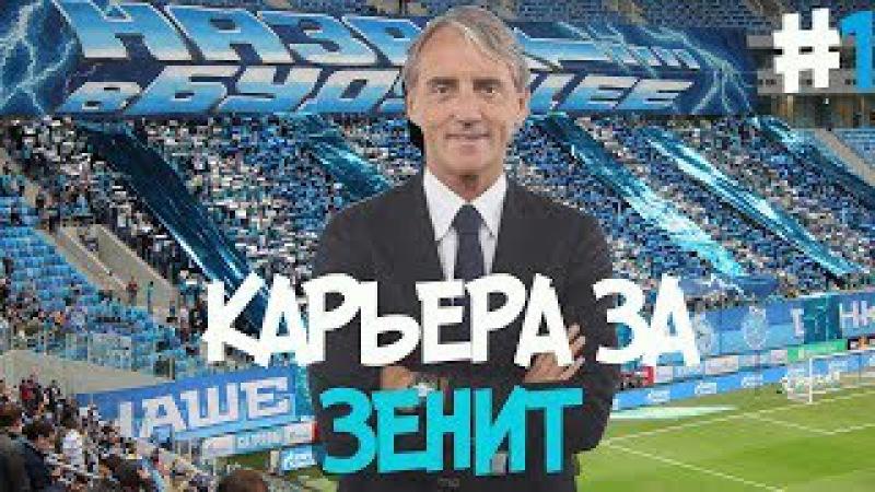 FIFA 18 Карьера тренера за Зенит 1 Роберто Манчини в Зените (Предсезонка)