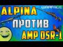 ЛУЧШАЯ ПУШКА ДЛЯ СНАЙПЕРА ЗА ВАРБАКСЫ!? Alpine VS Amp Dsr-1!ЛУЧШАЯ БОЛТОВКА!)WARFACE GACH