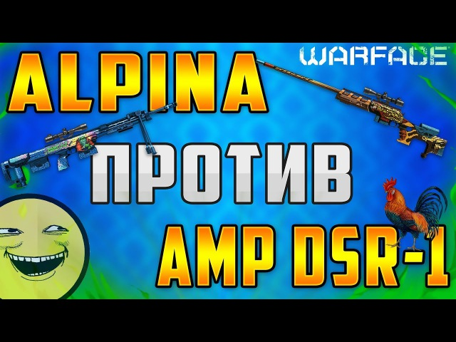 ЛУЧШАЯ ПУШКА ДЛЯ СНАЙПЕРА ЗА ВАРБАКСЫ! Alpine VS Amp Dsr-1!ЛУЧШАЯ БОЛТОВКА!)WARFACE GACH