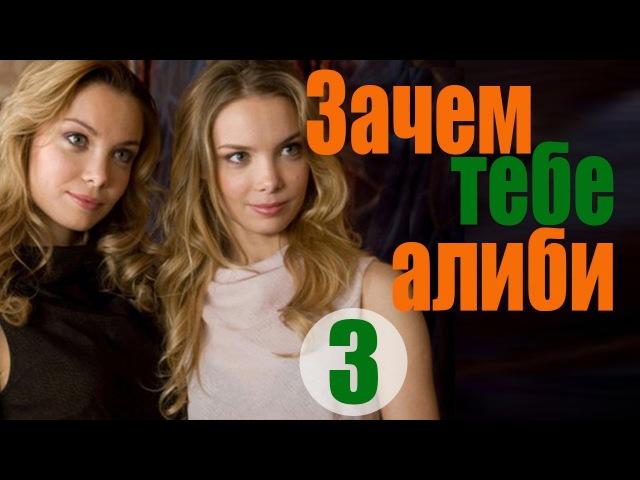 Зачем тебе алиби? 3 серия (2003) HD 720p