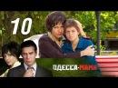 Одесса-мама. 10 серия 2012. Детектив @ Русские сериалы