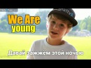 MattyBRaps We Are Young русские субтитры