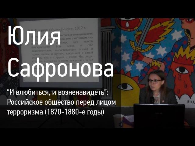 Лекция Юлии Сафроновой. «Российское общество перед лицом терроризма (1870—1880-е годы)»