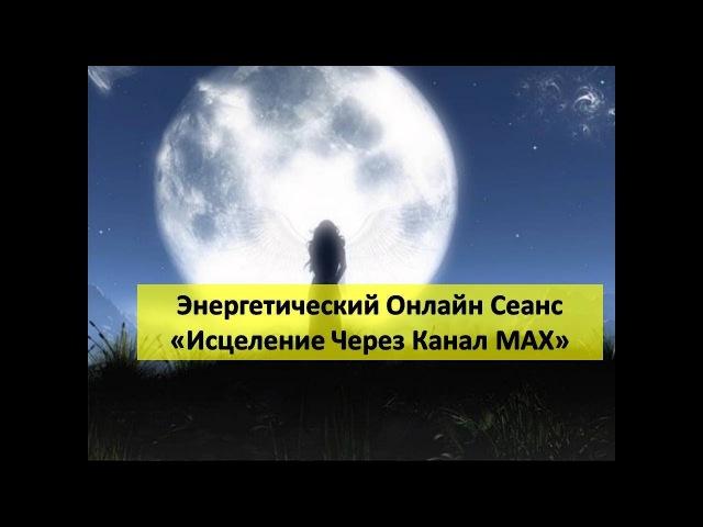 Энергетический Онлайн Сеанс Исцеление Через Канал МАХ Елена Баршева