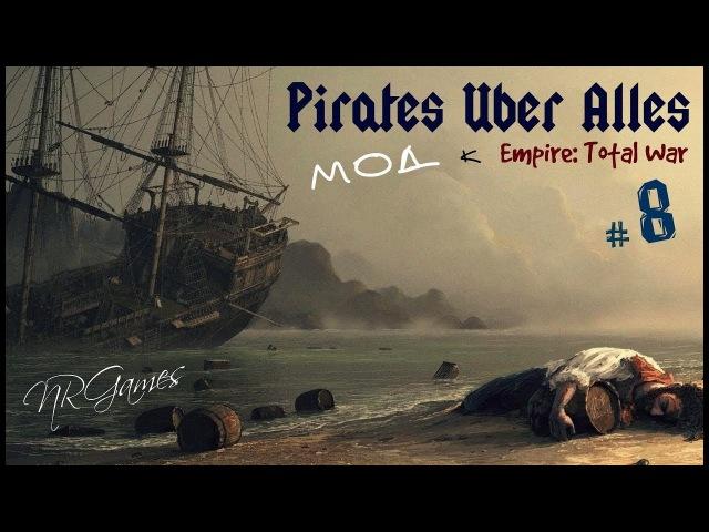 Pirates Uber Alles - Пираты Желтой Розы =КАЖИСЬ ИСПАНЦЫ ОБИДЕЛИСЬ= ч.8