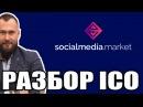 🎥 РАЗБОР ОБЗОР ICO SOCAIL MEDIA MARKET