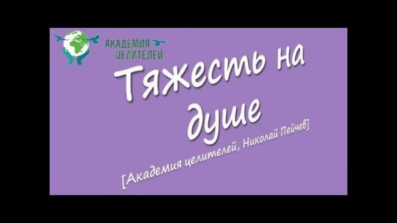Тяжесть на душе Академия Целителей Николай Пейчев