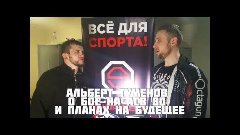Альберт Туменов о бое на ACB 80!Когда и с кем ждать следующий бой?