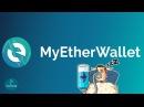 MyEtherWallet MEW как кошелек для Ethereum Classic ETC Осторожно Фишинг