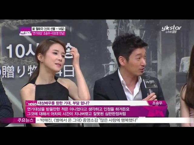 [Y-STAR] Cho Seungwoo Lee Boyoung interview (조승우, '연기 대상 잘못된 심판판정이었다!')