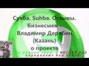 Сухба. Suhba. Отзывы. Бизнесмен - Владимир Дерябин (Казань) о проекте
