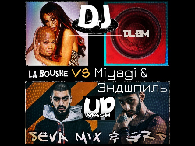Miyagi Эндшпиль VS La Boushe - Dlbm Be My Lover ( Seva Mix GRD MashUp ) 2018